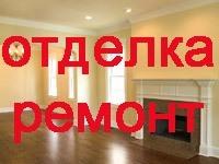 Ремонтно-отделочные работы Краснодар