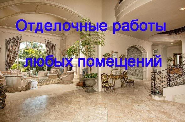 Отделочные работы Краснодар. Отделка Краснодар